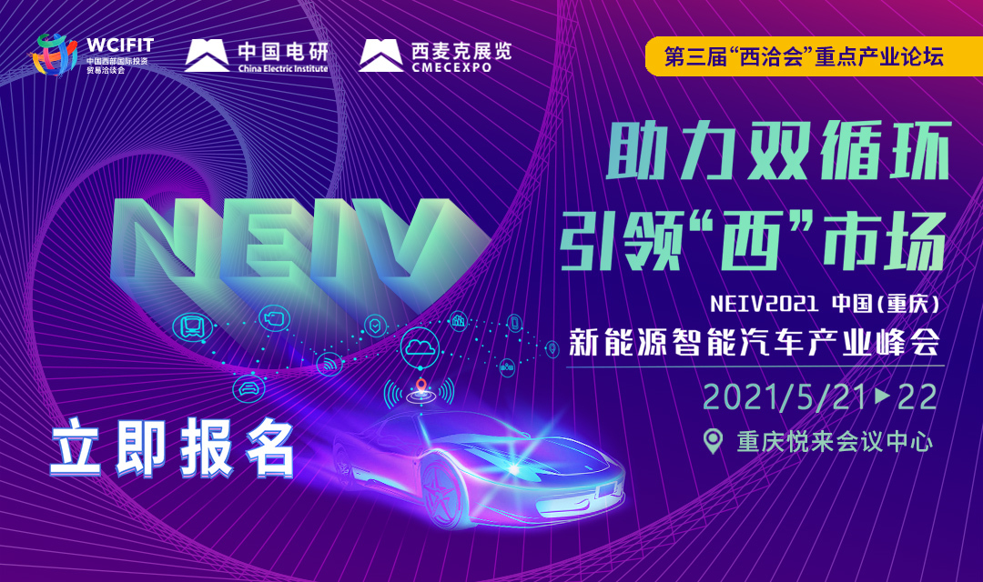 NEIV2021中国(重庆)新能源智能汽车产业峰会