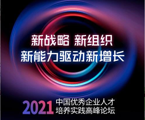 【人力资源峰会/大咖分享】中国优秀企业人才培养实践高峰论坛