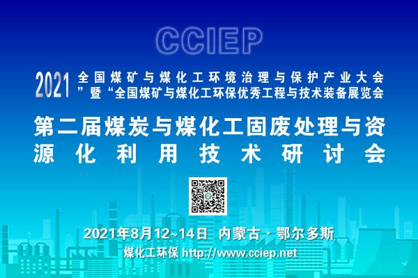 第二届煤炭与煤化工固废处理与资源化利用技术研讨会