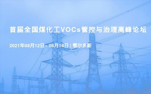 首届全国煤化工VOCs管控与治理高峰论坛
