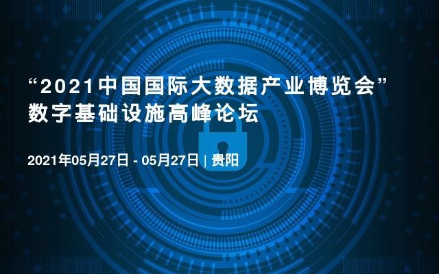 """""""2021中国国际大数据产业博览会"""" 数字基础设施高峰论坛"""
