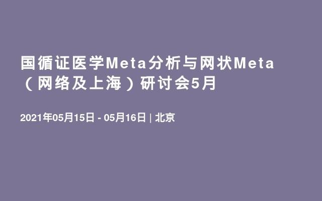 国循证医学Meta分析与网状Meta(网络及上海)研讨会5月