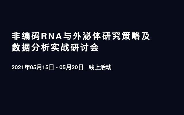 非编码RNA与外泌体研究策略及数据分析实战研讨会