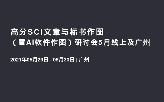 高分SCI文章与标书作图(暨AI软件作图)研讨会5月线上及广州