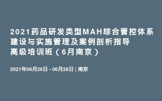 2021药品研发类型MAH综合管控体系建设与实施管理及案例剖析指导高级培训班(6月南京)