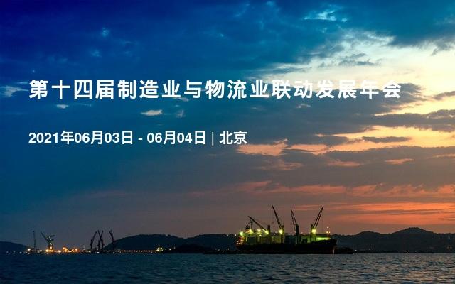 第十四届制造业与物流业联动发展年会