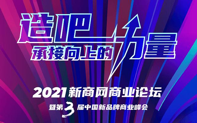 2021新商网商业论坛 暨 第三届中国新品牌商业峰会