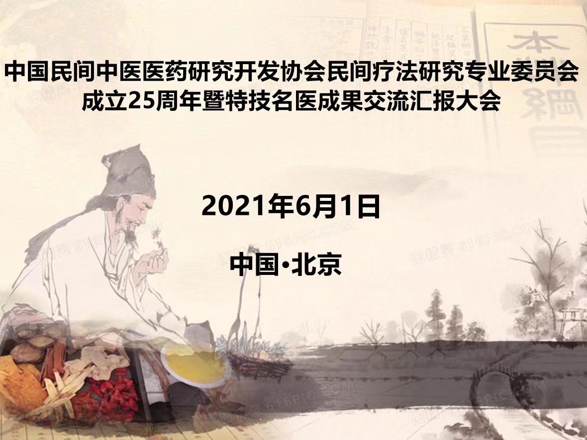 中国民间中医医药研究开发协会民间疗法研究专业委员会成立25周年暨特技名医成果交流大会