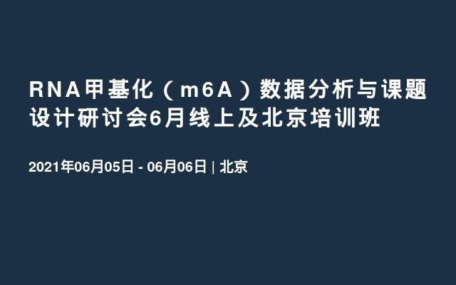 RNA甲基化(m6A)数据分析与课题设计研讨会6月线上及北京培训班
