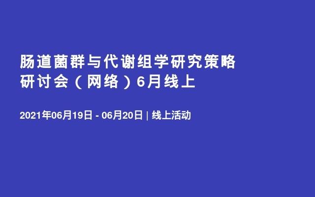 肠道菌群与代谢组学研究策略研讨会(网络)6月线上