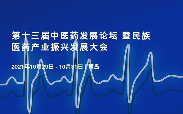 第十三届中医药发展论坛 暨民族医药产业振兴发展大会