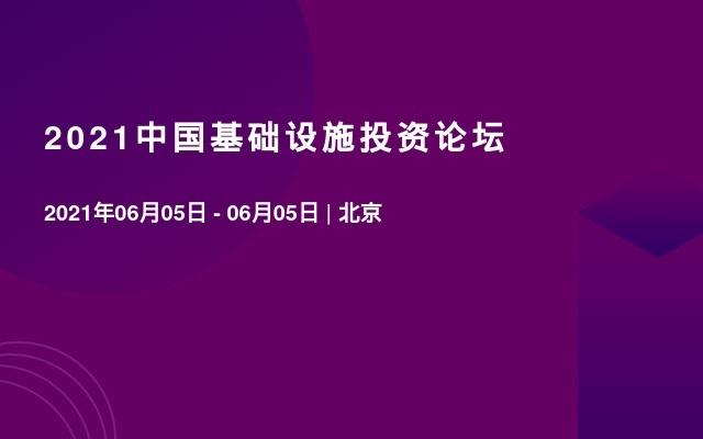 2021中国基础设施投资论坛