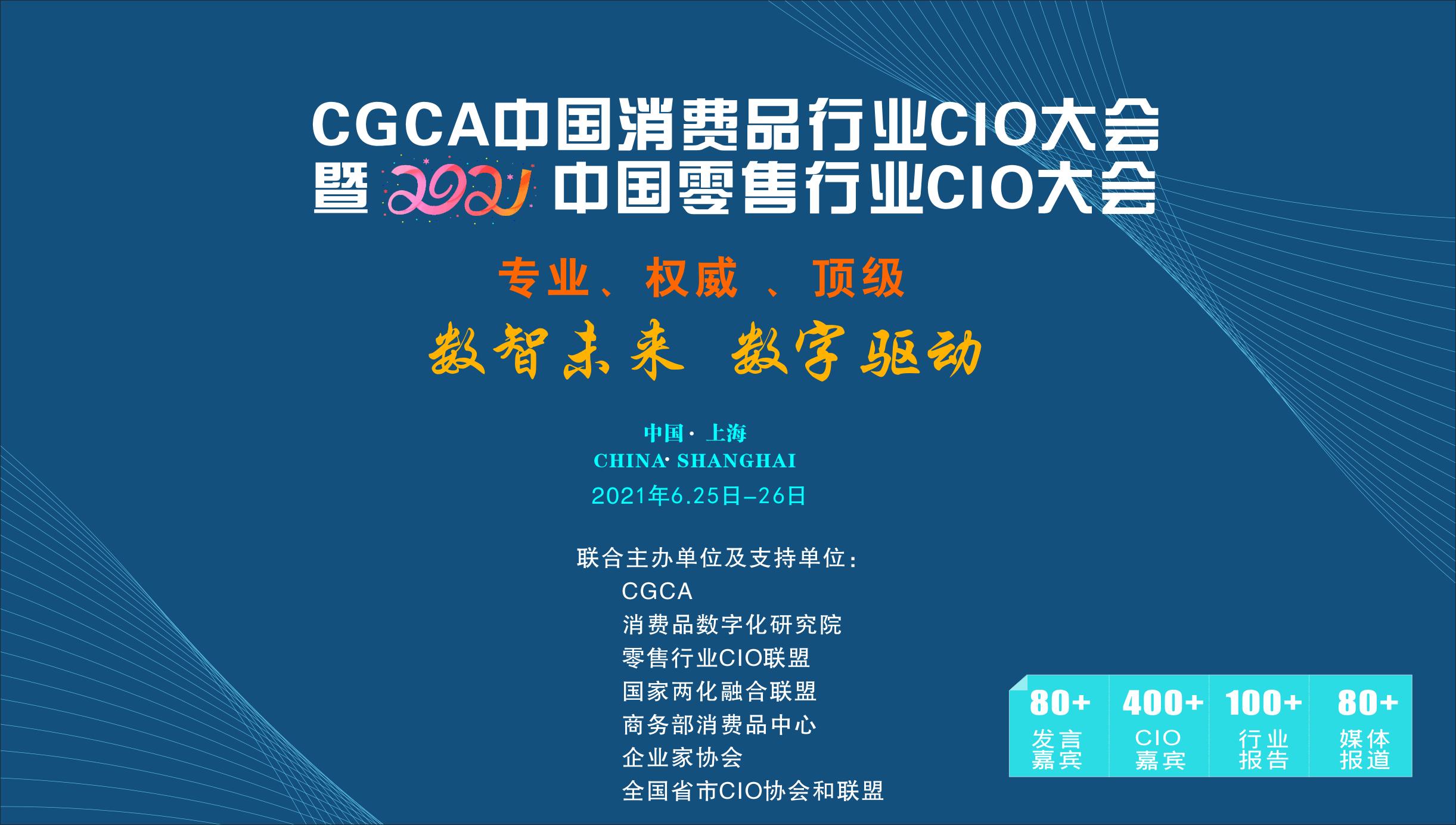 CGCA中国消费品行业CIO大会暨2021中国零售行业CIO大会