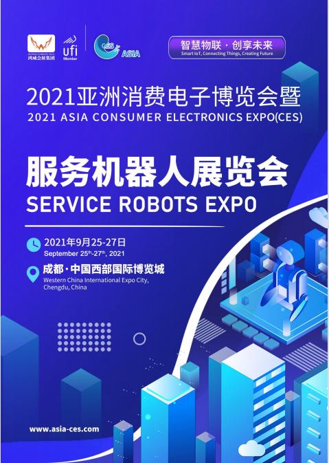 2021亚洲消费电子博览会暨服务机器人展览会