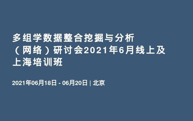多组学数据整合挖掘与分析(网络)研讨会2021年6月线上及上海培训班