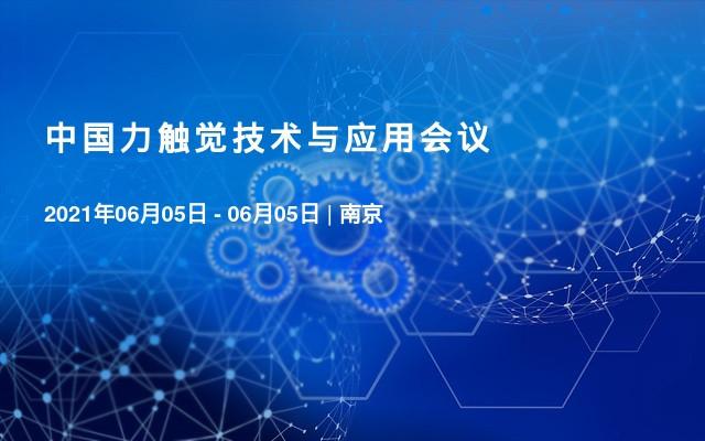 中国力触觉技术与应用会议