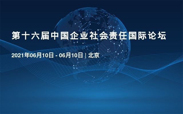 第十六届中国企业社会责任国际论坛