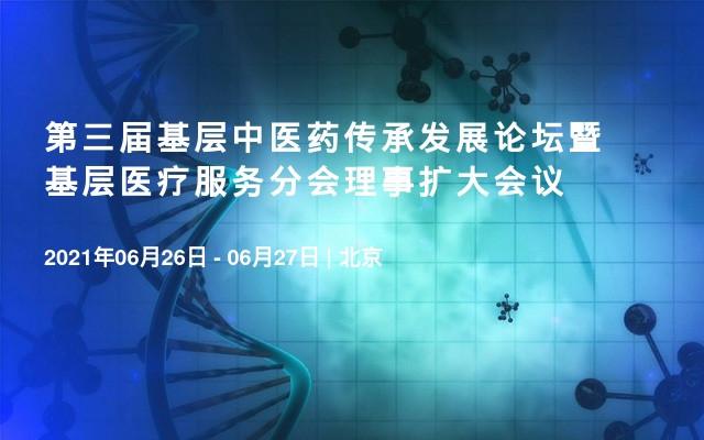 第三届基层中医药传承发展论坛暨基层医疗服务分会理事扩大会议