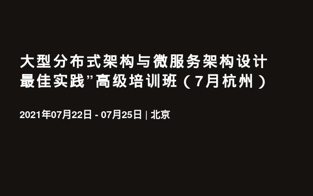 """大型分布式架构与微服务架构设计最佳实践""""高级培训班(7月杭州)"""