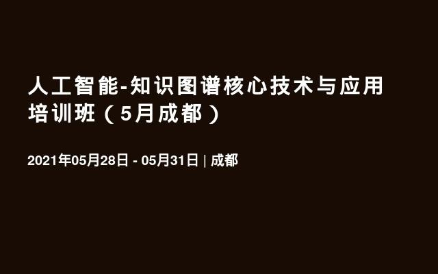 人工智能-知识图谱核心技术与应用培训班(7月杭州)