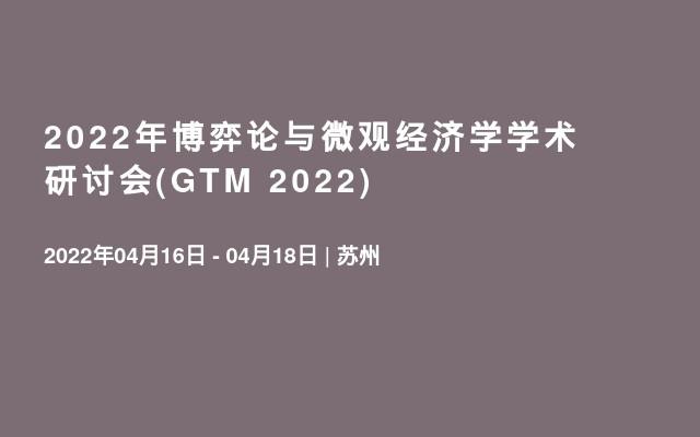 2022年博弈论与微观经济学学术研讨会(GTM 2022)