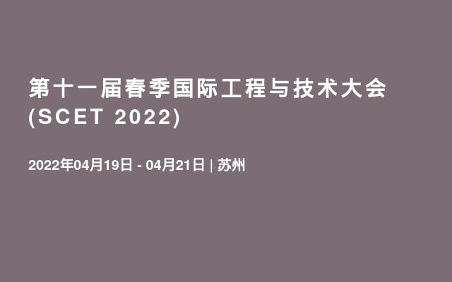 第十一届春季国际工程与技术大会 (SCET 2022)