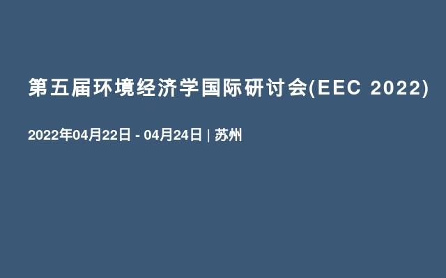 第五届环境经济学国际研讨会(EEC 2022)