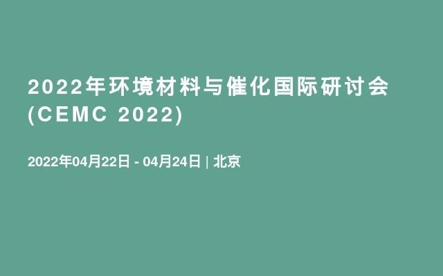 2022年环境材料与催化国际研讨会(CEMC 2022)