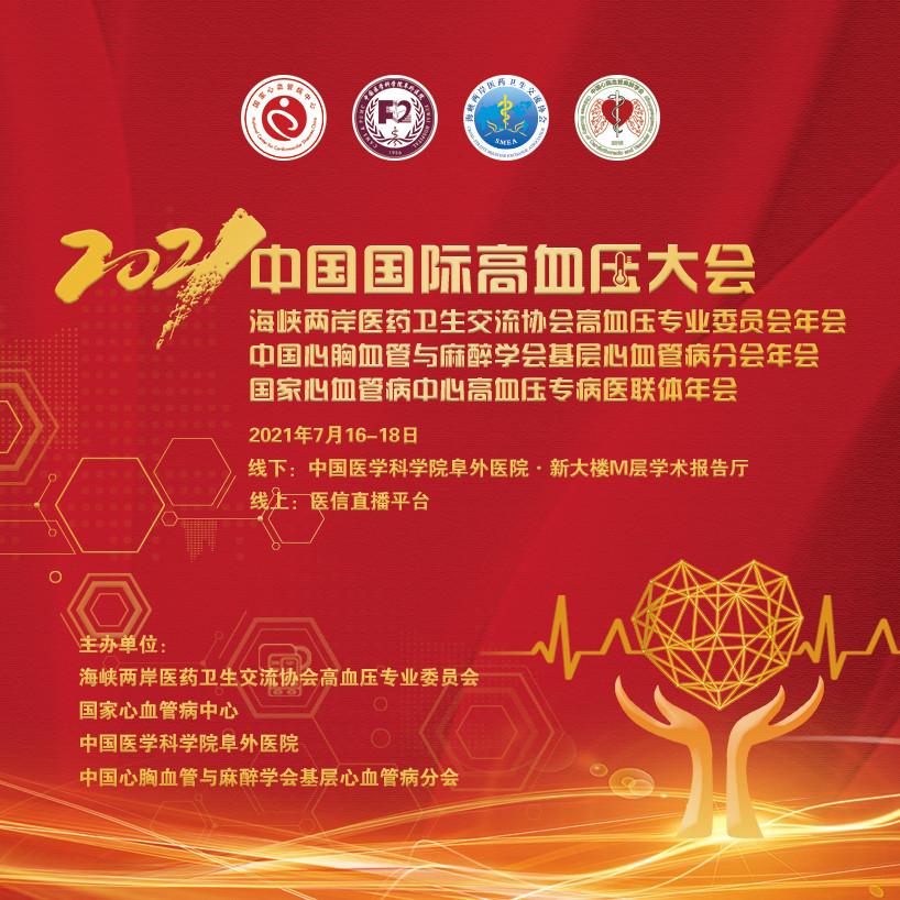 2021中国国际高血压大会