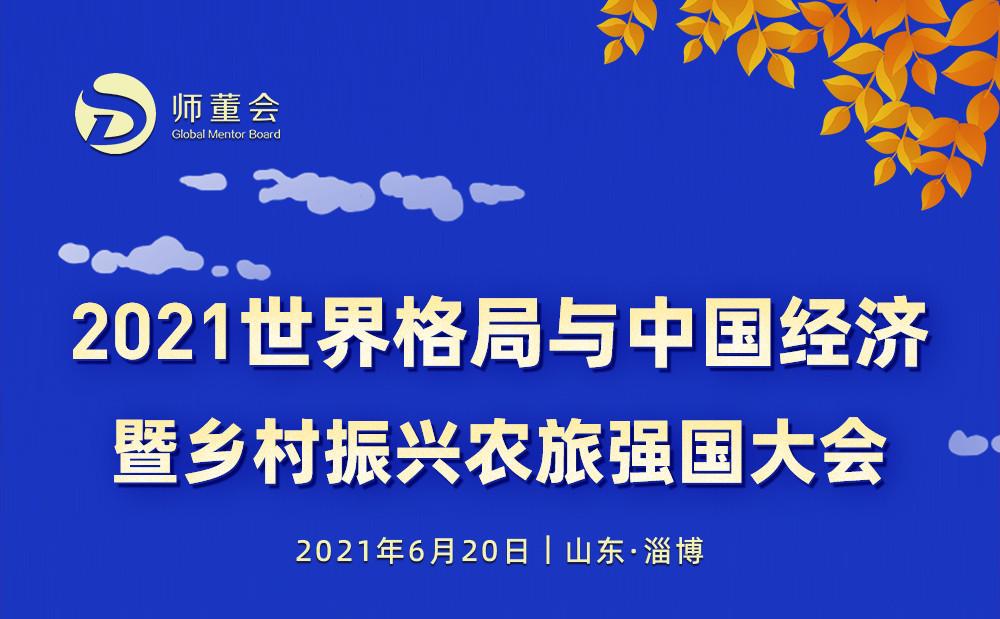 2021世界格局与中国经济暨乡村振兴农旅强国大会