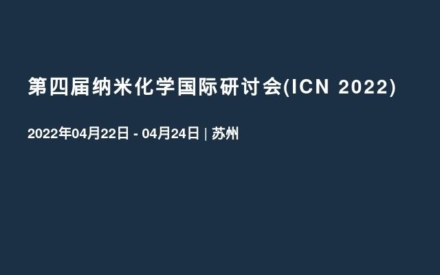 第四届纳米化学国际研讨会(ICN 2022)