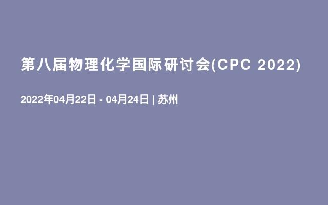 第八届物理化学国际研讨会(CPC 2022)