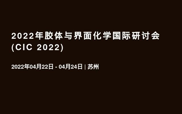 2022年胶体与界面化学国际研讨会(CIC 2022)