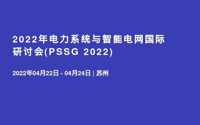 2022年电力系统与智能电网国际研讨会(PSSG 2022)
