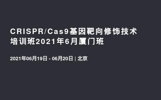 CRISPR/Cas9基因靶向修饰技术培训班2021年6月北京班