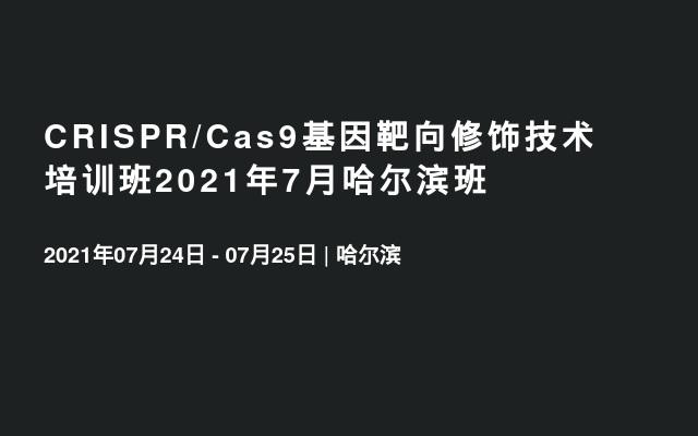 CRISPR/Cas9基因靶向修饰技术培训班2021年7月哈尔滨班