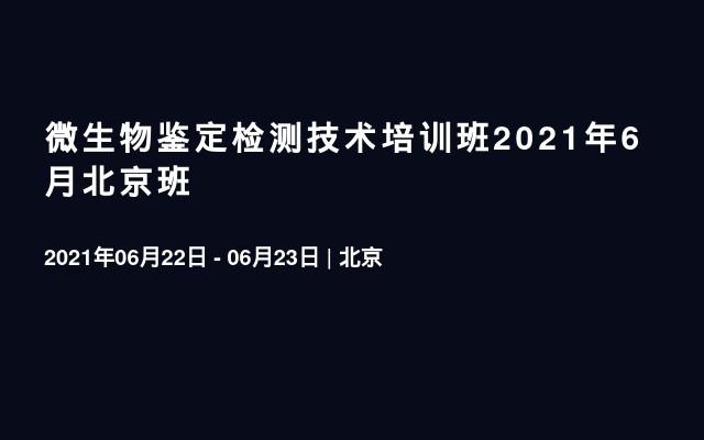 微生物鉴定检测技术培训班2021年6月北京班