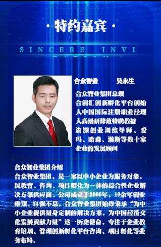 合众智业集团合众智业集团创始人吴永生照片