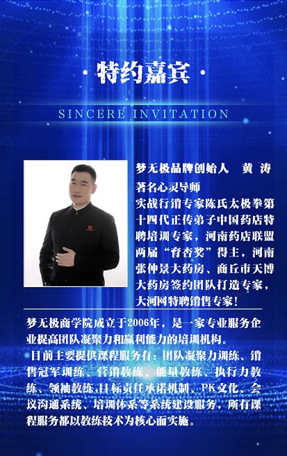 梦无极品牌创始人黄涛照片