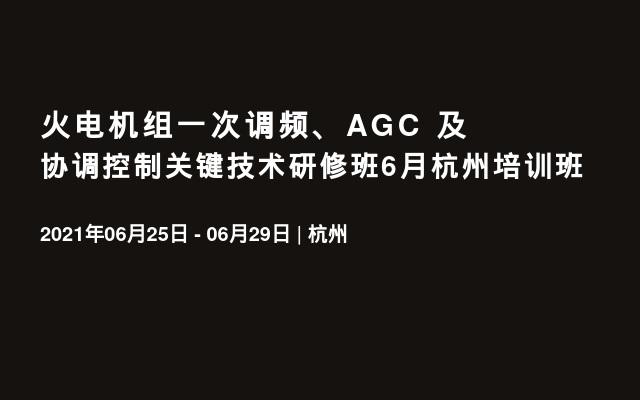 火电机组一次调频、AGC 及协调控制关键技术研修班6月杭州培训班
