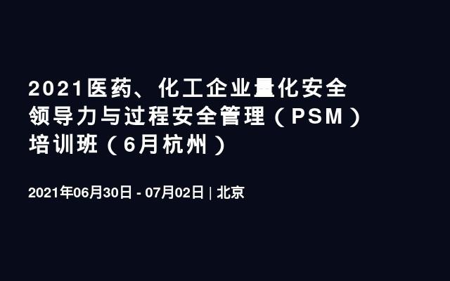2021医药、化工企业量化安全领导力与过程安全管理(PSM)培训班(6月杭州)