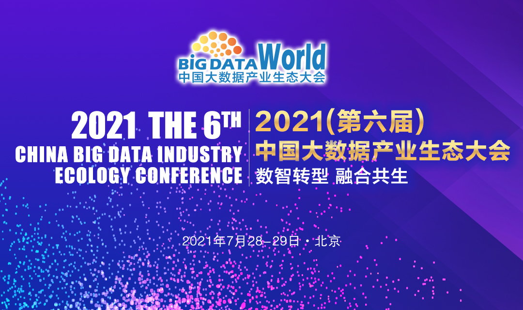2021大数据产业生态大会