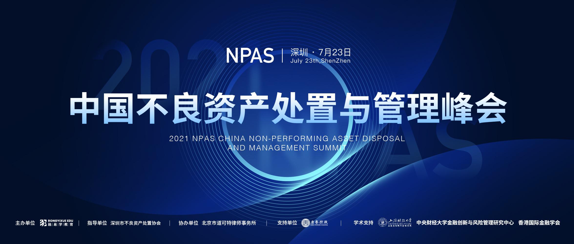 2021NPAS中国不良资产处置与管理峰会