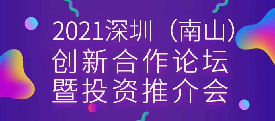 2021深圳南山(成都)创新合作论坛暨投资推介会