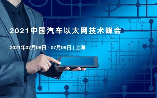 2021中国汽车以太网技术峰会