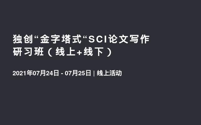"""独创""""金字塔式""""SCI论文写作研习班(线上+线下)"""