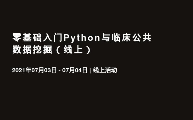 零基础入门Python与临床公共数据挖掘(线上)