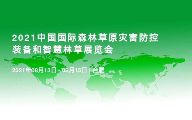 2021中国国际森林草原灾害防控装备和智慧林草展览会