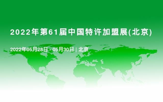 2022年第61届中国特许加盟展(北京)
