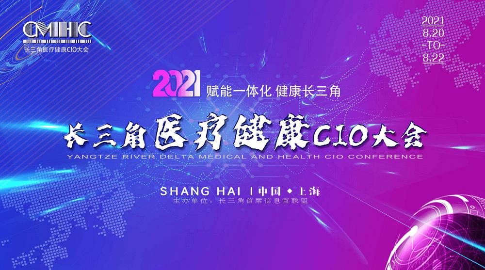 2021长三角医疗健康CIO大会